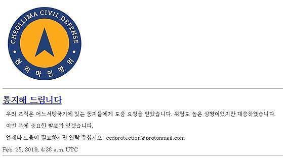 宣称救出金韩松的反朝组织募集5万美金赞助