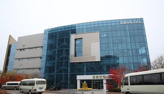 韩统一部:韩朝联办运行正常无异