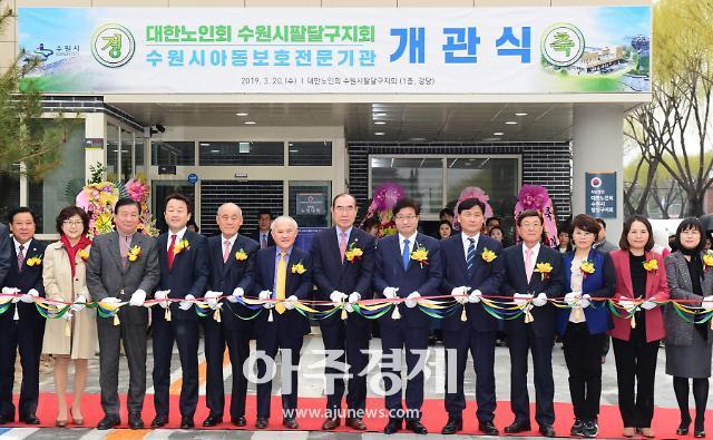 수원시, 대한노인회 팔달구지회·아동보호전문기관 개관