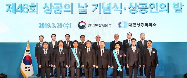 韓 경제발전 기여 상공인·근로자 253명 포상