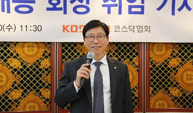 """정재송 코스닥협회장 """"코스닥 규정 코스피보다 엄격해"""""""