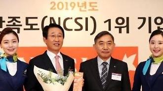 Air Busan dẫn đầu chỉ số hài lòng khách hàng quốc gia (NCSI)
