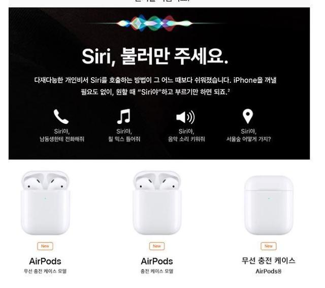 애플 에어팟 2 2가지 모델로 출시, 국내 출시일과 가격은?…무료 각인 서비스도 제공