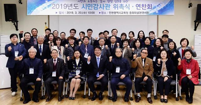인천시교육청, 2019년 시민감사관 위촉식·연찬회 개최