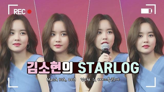 [스타로그] 인스타 여신 김소현의 눈부신 미모