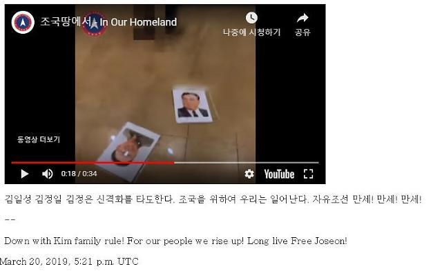 """김한솔 구출 反北단체, 김일성·김정일 초상화 훼손…""""신격화 타도"""""""