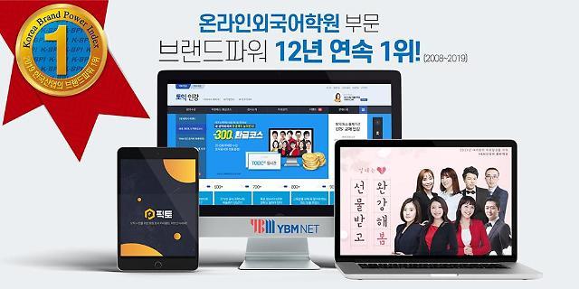 YBM넷, 브랜드파워 온라인외국어학원 부문 12년 연속 1위
