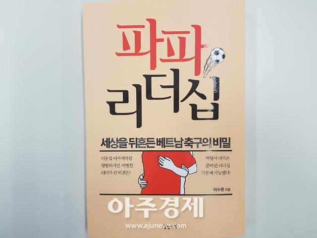 [아주책 신간]'세상을 뒤흔든 베트남 축구의 비밀 파파 리더십'..박항서 리더십 최초 분석