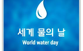 3월 22일은 세계 물의 날...물관리 일원화 후 뜻 깊어