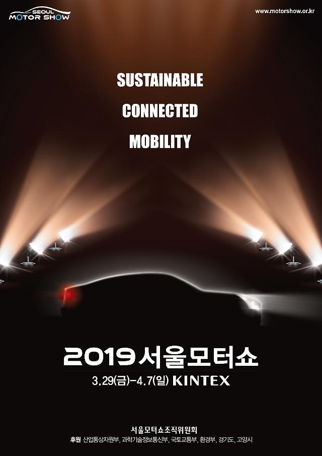 일주일 남은 서울 모터쇼… 볼거리‧즐길거리 뭐 있을까