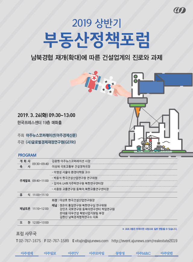 [사고]아주경제신문 2019 상반기 부동산정책포럼 26일 개최