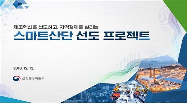 스마트산단 사업단 본격 가동…창원 현판식 개최
