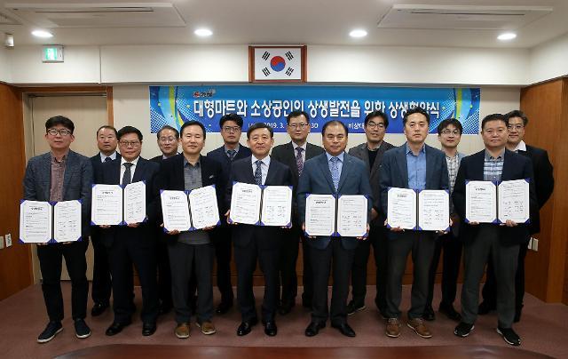 김해시, 소상공인-대형마트와 상생협약 체결