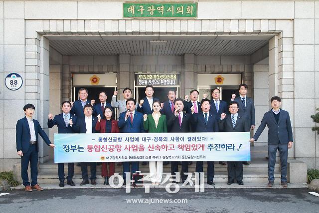 경북도의회·대구시의회, 통합공항이전 추진 촉구 공동성명서 발표