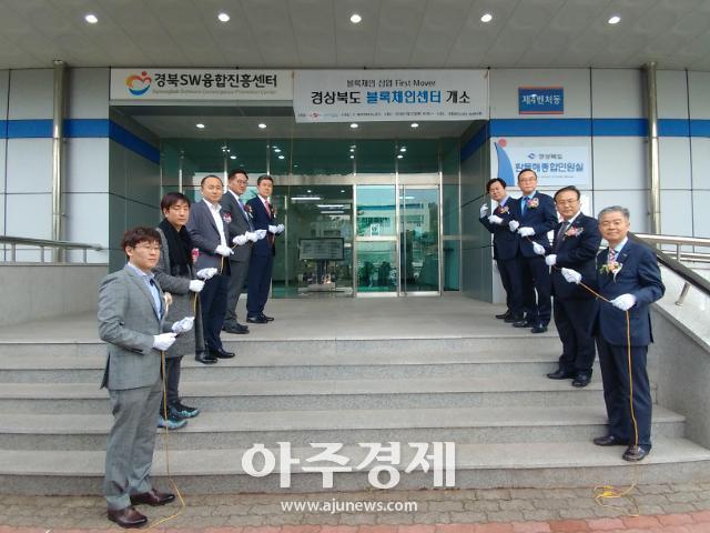 경북도, 블록체인 산업 육성...포항테크노파크에 거점센터 개소