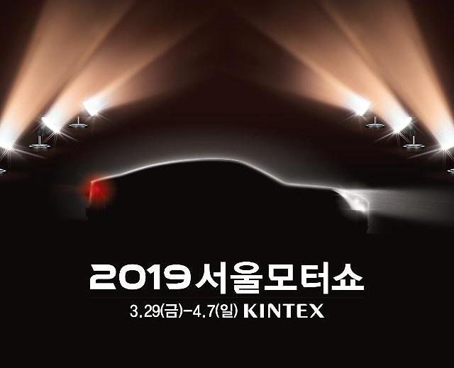 一周之后的首尔汽车展 好玩和娱乐都有什么
