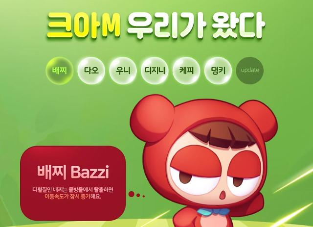 크아M 정식 오픈 첫날 접속오류···또 긴급 점검 나서