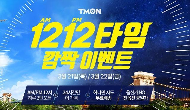 티몬1212타임, 오늘부터 이틀간 쿠폰·적립금·무료배송 이벤트