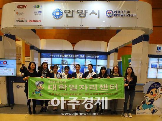 성결대 제2회 대한민국 지방정부 일자리정책 박람회 참여