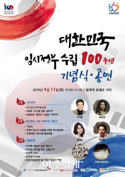 안양문화예술재단 대한민국 임시정부수립 100주년 기념행사 개최