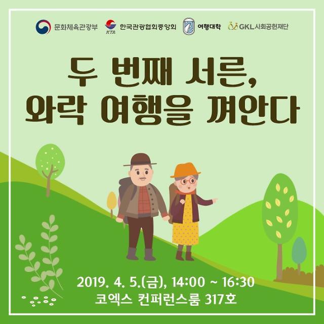 두 번째 서른, 와락 여행을 껴안다…한국관광협회중앙회, 시니어 꿈꾸는 여행자 특별 강연회 개최