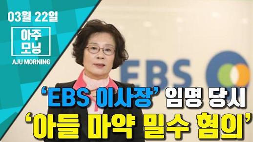 [영상] 'EBS 이사장' 유시춘, 임명 당시 '아들 마약 밀수 혐의' [아주모닝]