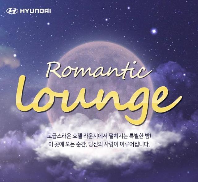 가연·현대자동차, '로맨틱 라운지' 미팅파티 개최