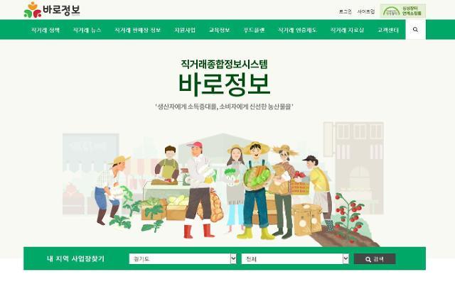 aT, 직거래종합정보'바로정보(baroinfo.com)'오픈…열흘간 이벤트 진행