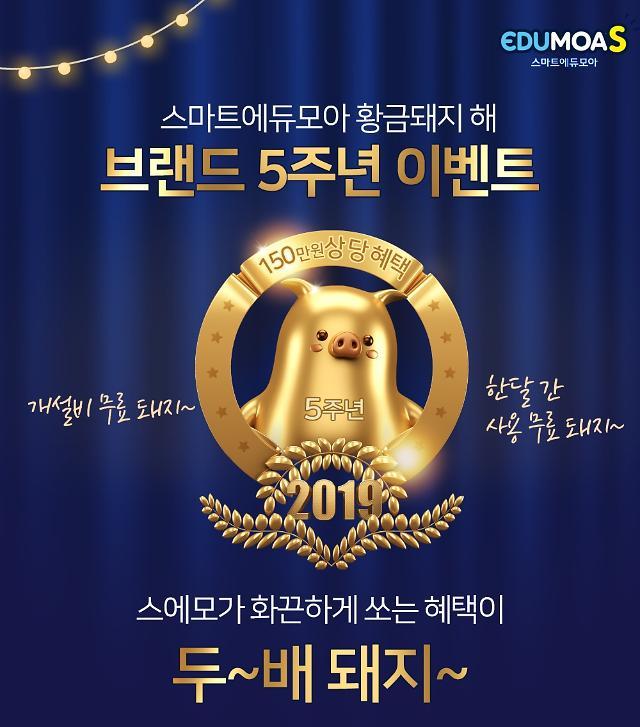 스마트에듀모아, '5주년 이벤트' 한달 사용료‧신규개설비 전액 지원