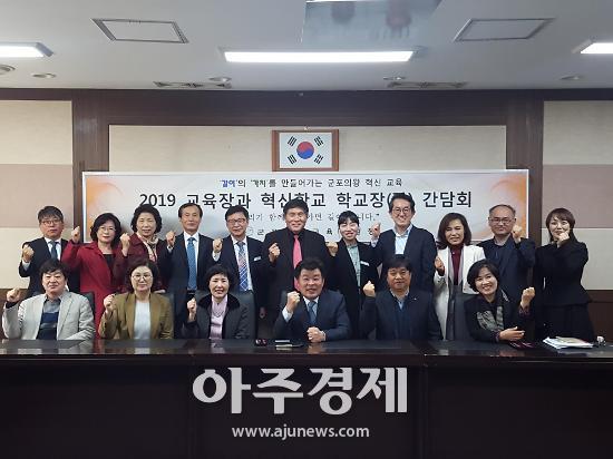 군포이왕 2019 교육장과 혁신학교 학교장 간담회 열어