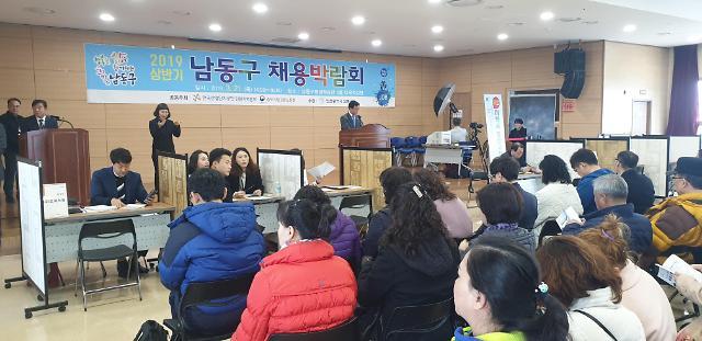 2019 상반기 인천시 남동구 채용박람회, 500여명 참여속에 성료