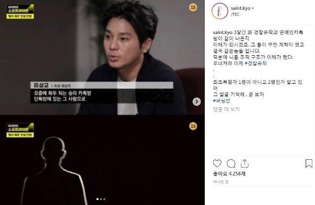 """[버닝썬 게이트] 김상교씨 """"최초 폭행, 승리 카톡방 멤버""""…누구?"""