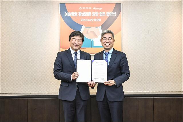 세종문화회관-예술경영지원센터, 예술경영 활성화 위한 업무협약 체결