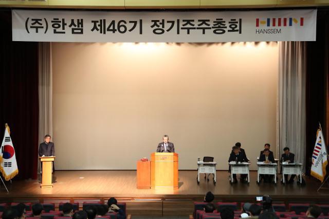 한샘, 주총서 '렌털 임대업' 추가…'한샘서비스'도 신설