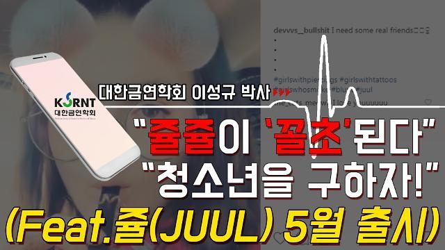 """[영상]""""쥴쥴이 '꼴초'된다. 청소년을 구하자!""""(Feat.쥴(JUUL) 5월출시) [이슈옵저버]"""