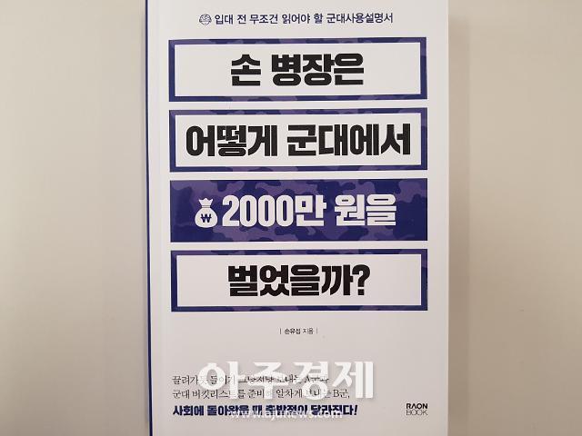 [아주책 신간]'손 병장은 어떻게 군대에서 2000만원을 벌었을까?'..'진정성 마케팅'..'일 잘하는 사람은 단순하게 합니다'