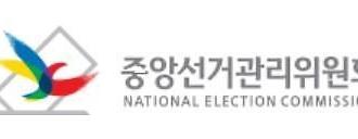 4·3 보궐선거 선거인수 40만9566명…29·30일 사전투표