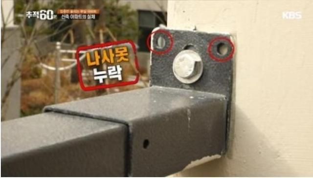추적60분 아파트는 부산 명지국제신도시…테라스 난간이 흔들흔들
