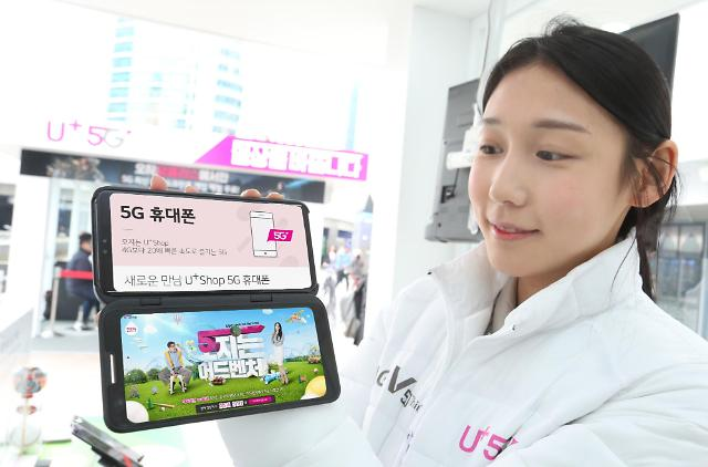 LG유플러스, U+샵에 5G 휴대폰 전문관 오픈