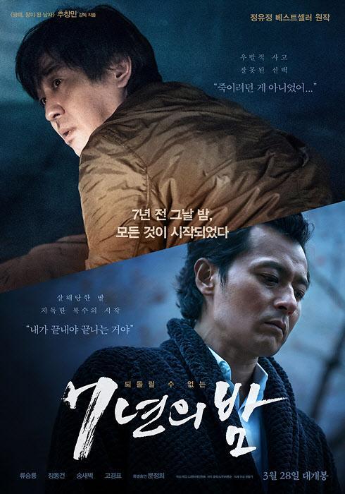 """영화 7년의 밤 장동건 """"촬영 중 귀 부상…40바늘 꿰매"""""""