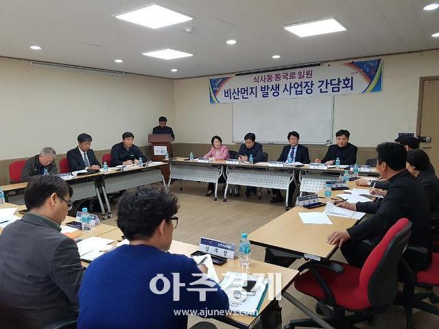일산동구, 식사동 동국로 일원 비산먼지 문제 해결을 위한 민·관 소통 간담회