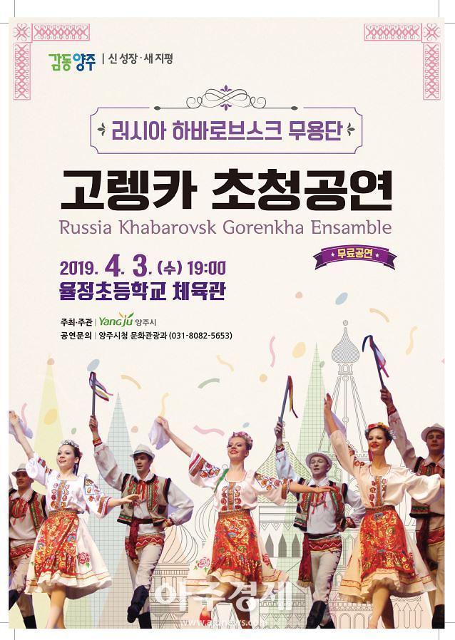 양주시, 러시아 하바로브스크 '고렝카 무용단'초청공연 개최