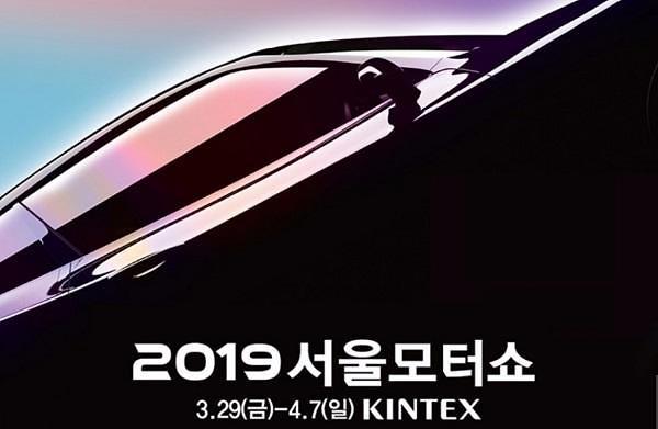2019首尔国际车展举行在即