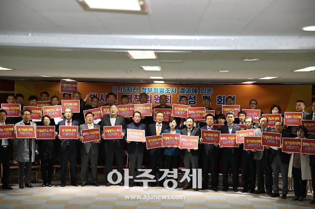 포항 11.15지진 범시민대책위원회 출범...포항 50개 단체 참여