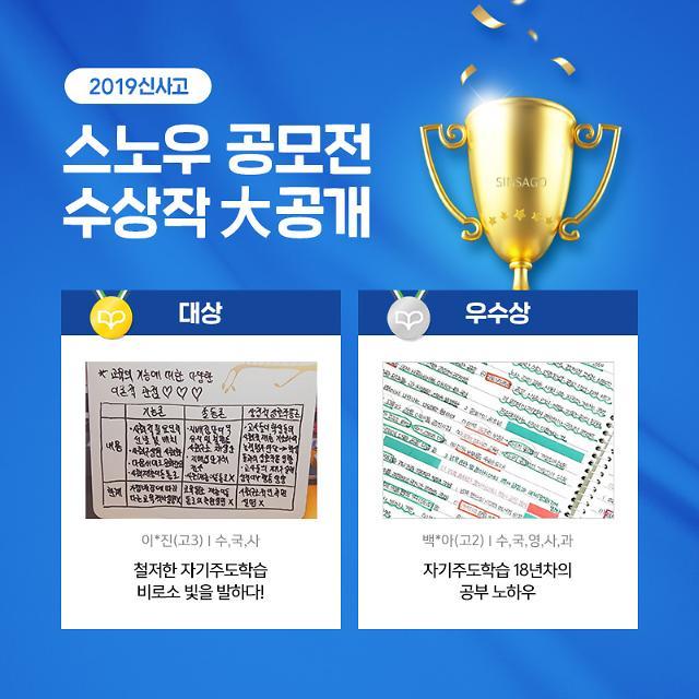좋은책신사고, '모의고사 5→1등급 수직상승 노하우' 등 공개