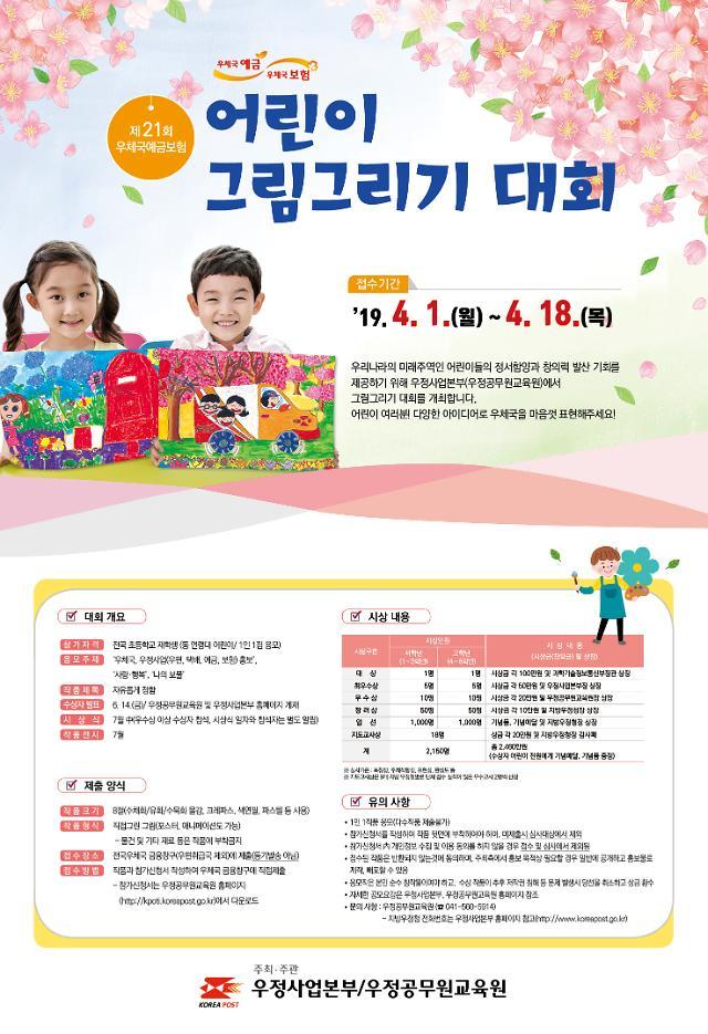 제21회 우체국예금보험 어린이 그림그리기 대회 열린다