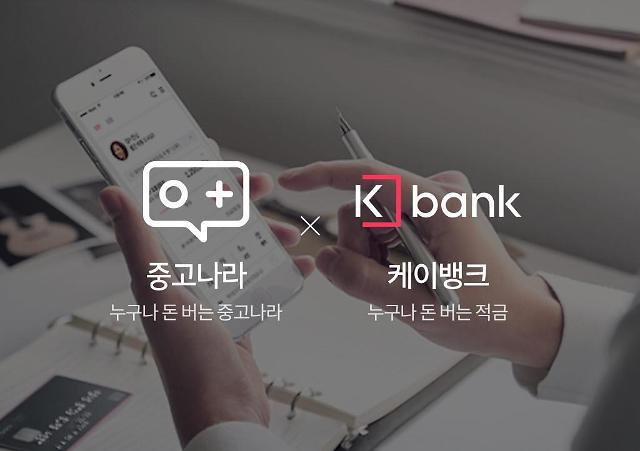 2100만 회원 중고나라, 업계 최초 제1금융과 손잡고 금융상품 출시