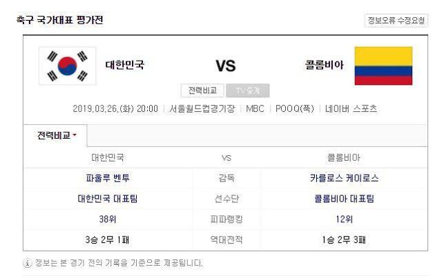 [축구 A매치] 26일 대한민국vs콜롬비아전, MBC에서 생중계…일본vs볼리비아전은?
