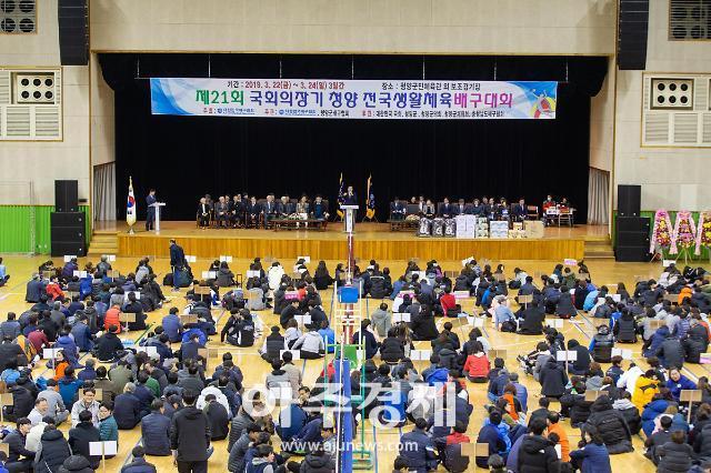 청양군, 국회의장기 생활체육배구대회 성료