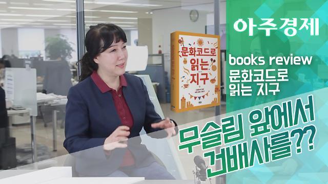 [BOOKS REVIEW] '문화코드로 읽는 지구' 무슬림 앞에서 건배사를 해야 비즈니스 성공??